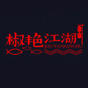 椒艳江湖烤鱼